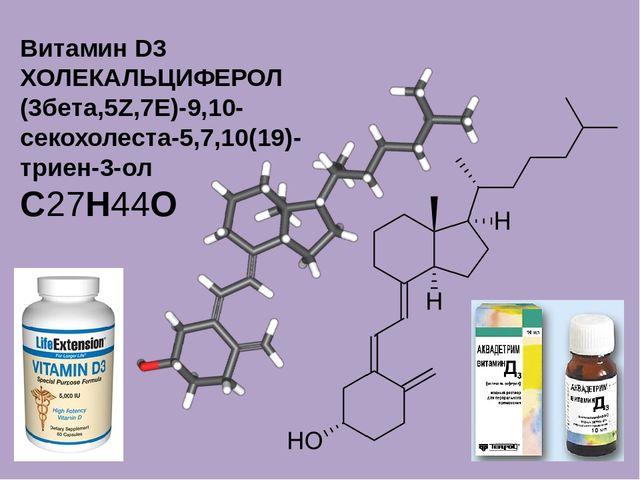 Витамин D3 ХОЛЕКАЛЬЦИФЕРОЛ (3бета,5Z,7E)-9,10-секохолеста-5,7,10(19)-триен-3-...