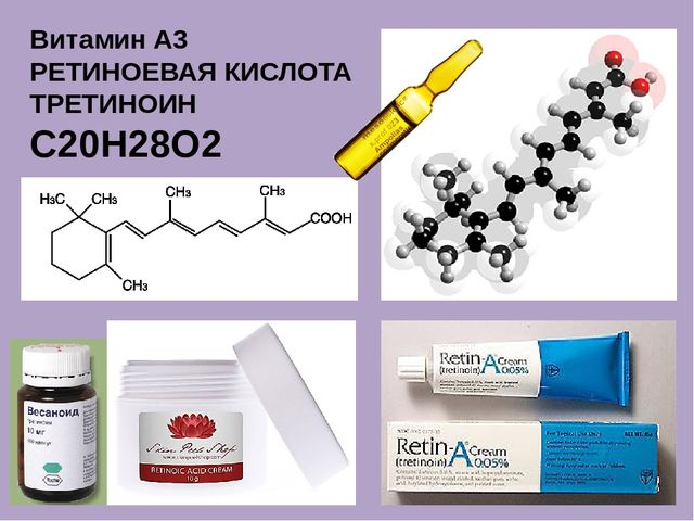 Витамин A3 РЕТИНОЕВАЯ КИСЛОТА ТРЕТИНОИН C20H28O2