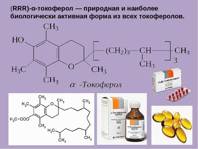 (RRR)-α-токоферол— природная и наиболее биологически активная форма из всех...
