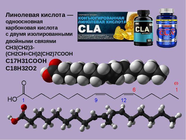 Линолевая кислота— одноосновная карбоновая кислота с двумя изолированными дв...