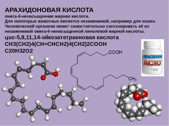 АРАХИДОНОВАЯ КИСЛОТА омега-6-ненасыщенная жирная кислота. Для некоторых живот...