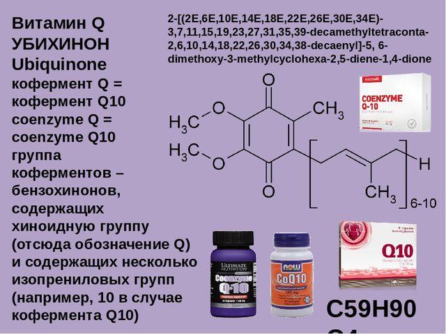 Витамин Q УБИХИНОН Ubiquinone кофермент Q = кофермент Q10 coenzyme Q = coenzy...