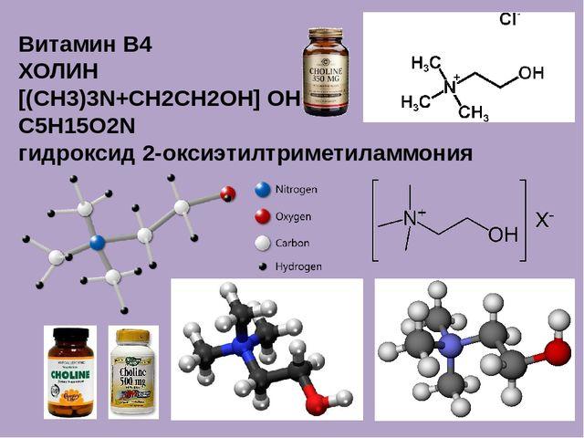 Витамин B4 ХОЛИН [(CH3)3N+CH2CH2OH] OH− C5H15O2N гидроксид 2-оксиэтилтриметил...