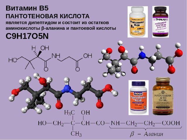 Витамин B5 ПАНТОТЕНОВАЯ КИСЛОТА является дипептидом и состоит из остатков ами...