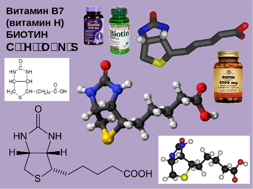 Витамин B7 (витамин Н) БИОТИН C₁₀H₁₆O₃ N₂S