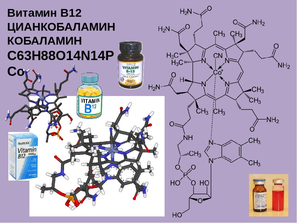 Витамин B12 ЦИАНКОБАЛАМИН КОБАЛАМИН C63H88O14N14PCo