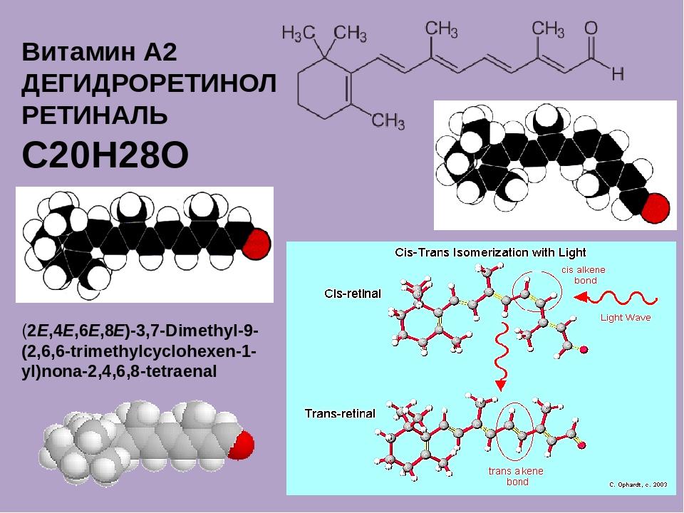Витамин A2 ДЕГИДРОРЕТИНОЛ РЕТИНАЛЬ C20H28O (2E,4E,6E,8E)-3,7-Dimethyl-9-(2,6,...