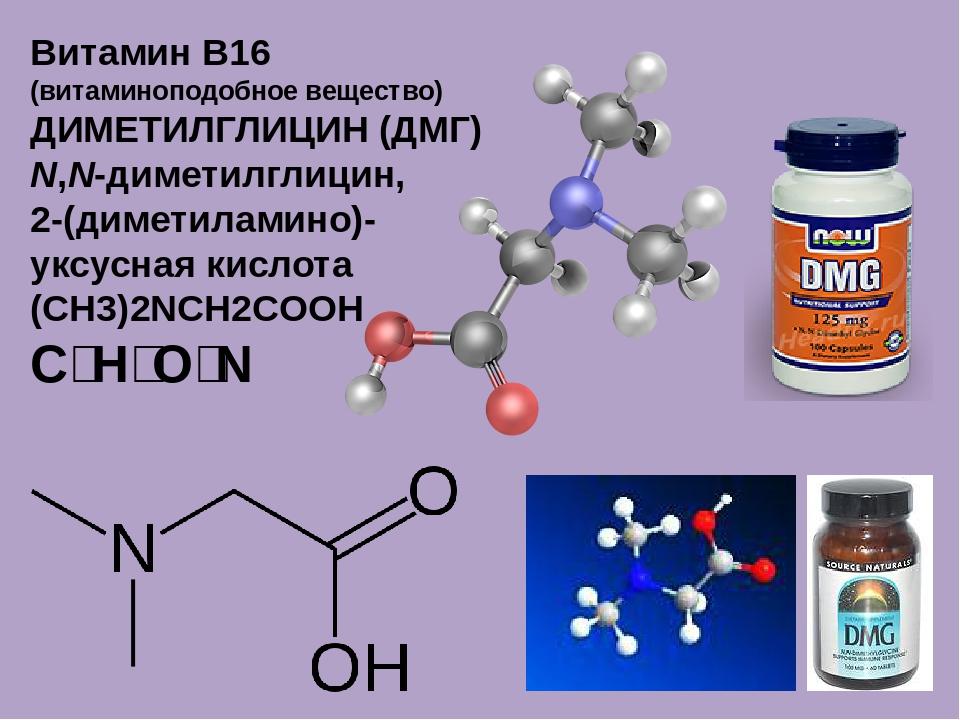 Витамин B16 (витаминоподобное вещество) ДИМЕТИЛГЛИЦИН (ДМГ) N,N-диметилглицин...