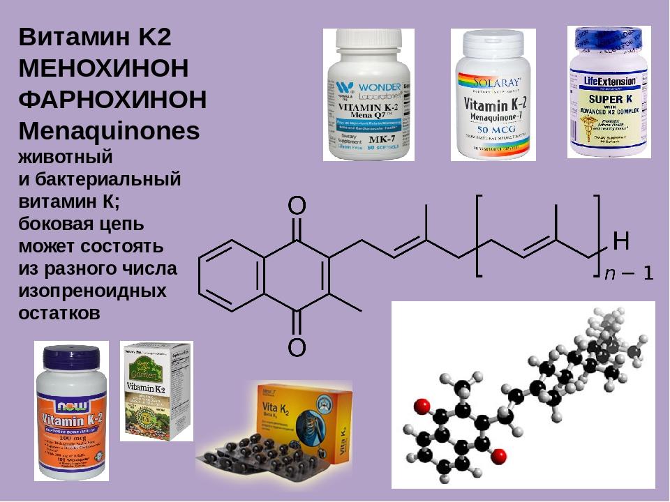 Витамин K2 МЕНОХИНОН ФАРНОХИНОН Menaquinones животный и бактериальный витамин...
