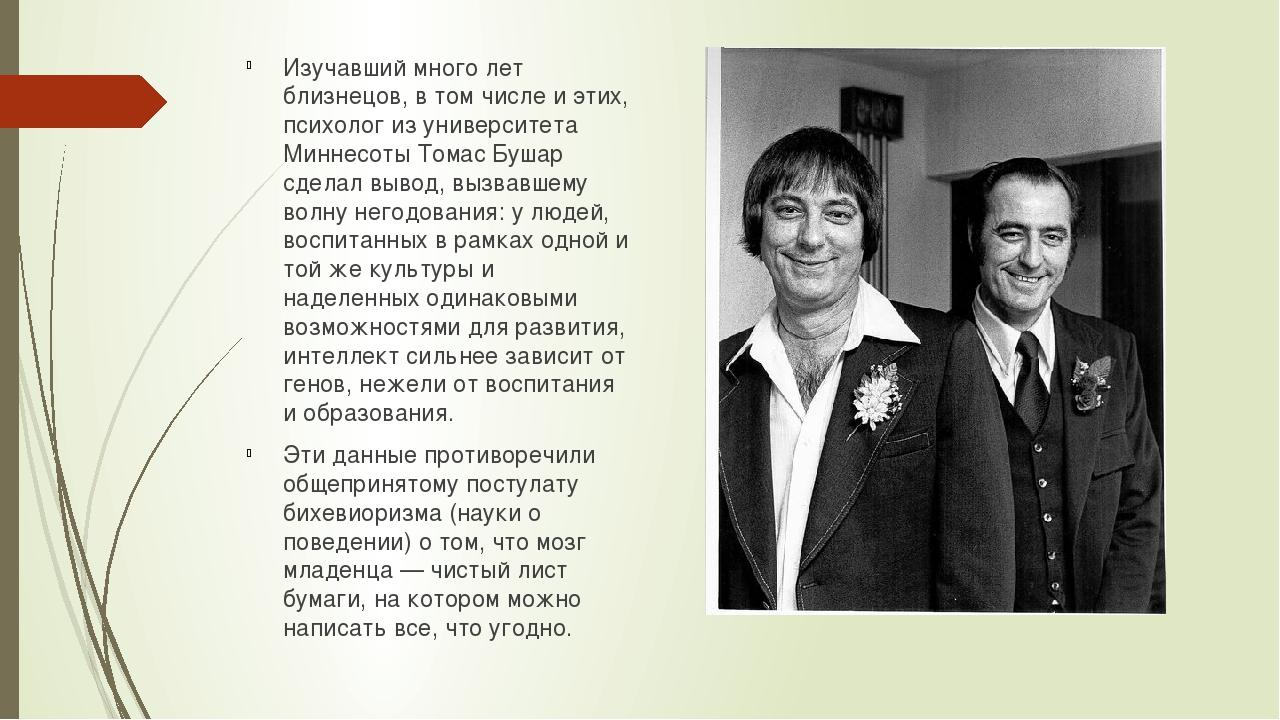 Изучавший много лет близнецов, в том числе и этих, психолог из университета М...