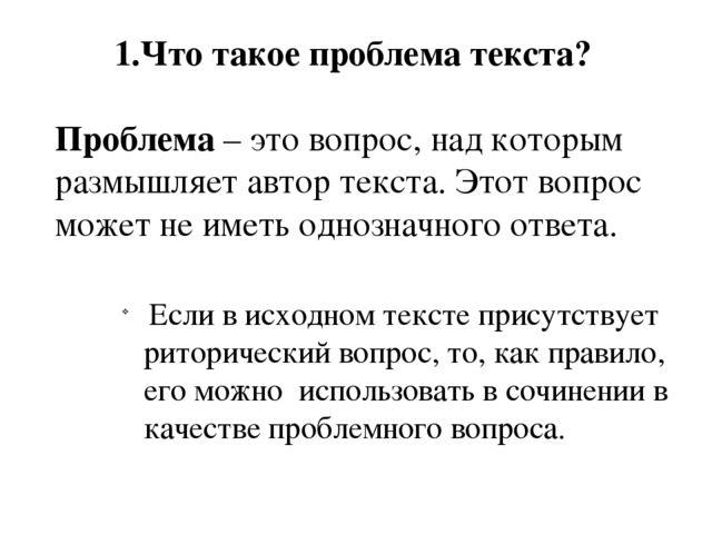 Сочинение по тексту л.а.жуховицкого егэ 11класс