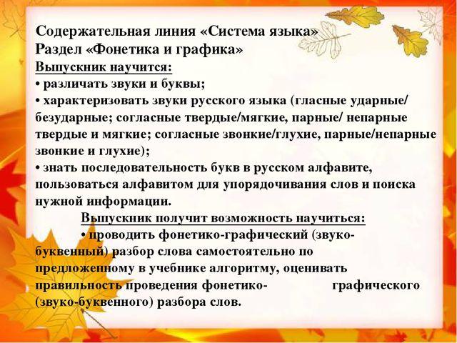 Содержательная линия «Система языка» Раздел «Фонетика и графика» Выпускник н...