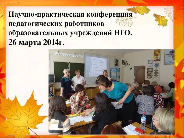 Научно-практическая конференция педагогических работников образовательных уч...