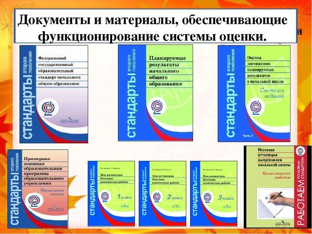 Документы и материалы, беспечивающие функционирование системы оценки Документ...