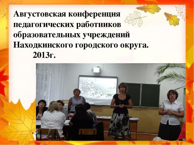 фото Август конференция Августовская конференция педагогических работников об...