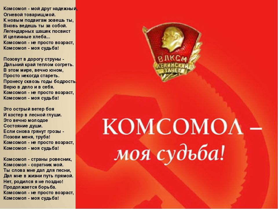 стала поздравления с днем рождения комсомола стихами том, что флаг