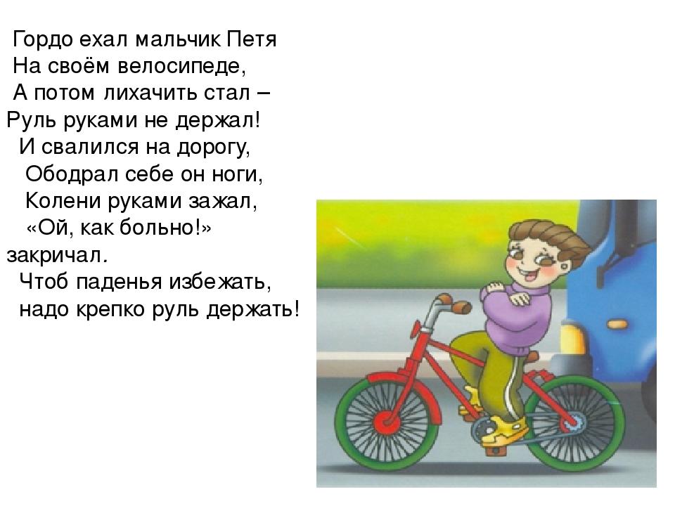 Гордо ехал мальчик Петя На своём велосипеде, А потом лихачить стал – Руль ру...