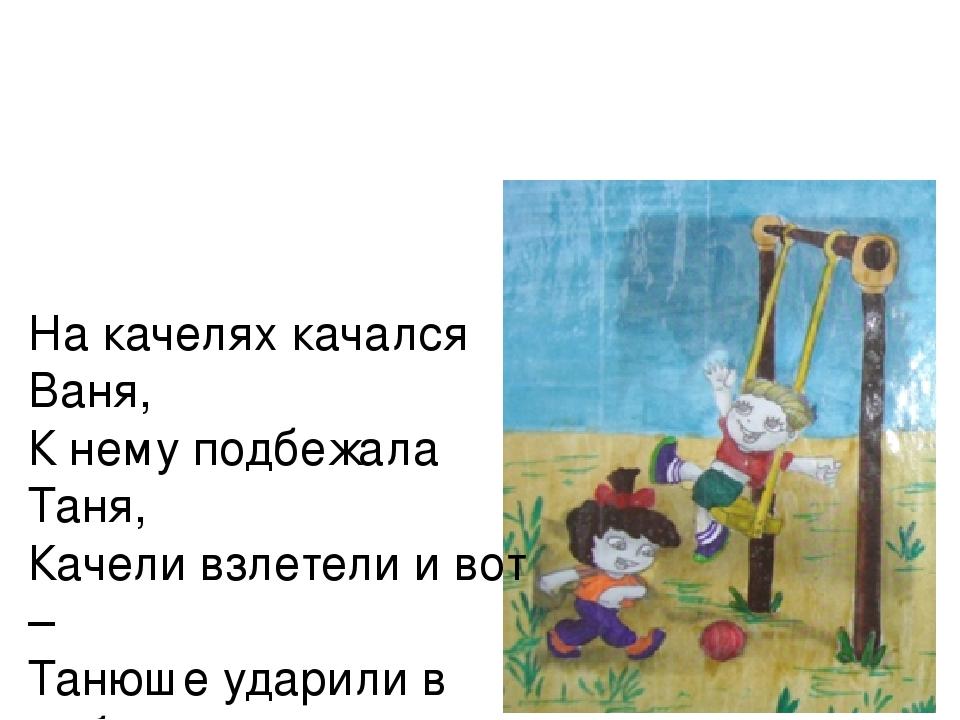 На качелях качался Ваня, К нему подбежала Таня, Качели взлетели и вот – Танюш...