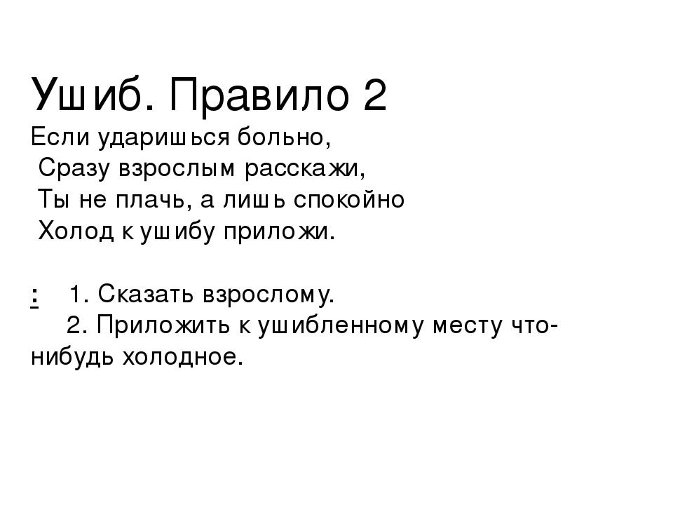 Ушиб. Правило 2 Если ударишься больно, Сразу взрослым расскажи, Ты не плачь,...