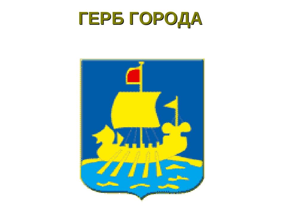 гербы золотого кольца россии в одной картинке рыбака