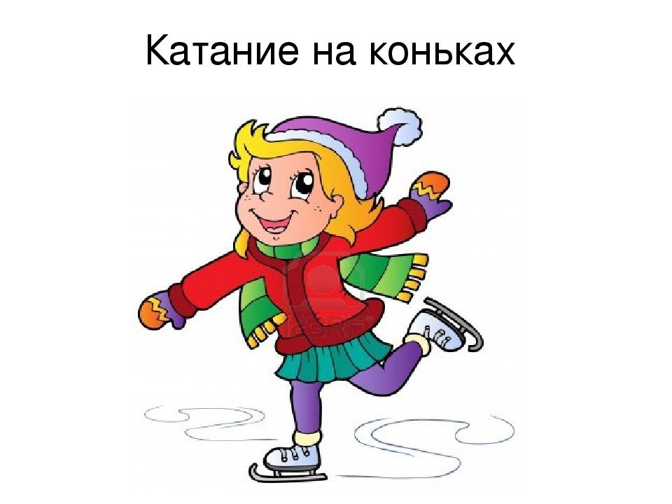 Картинки катание на коньках дети