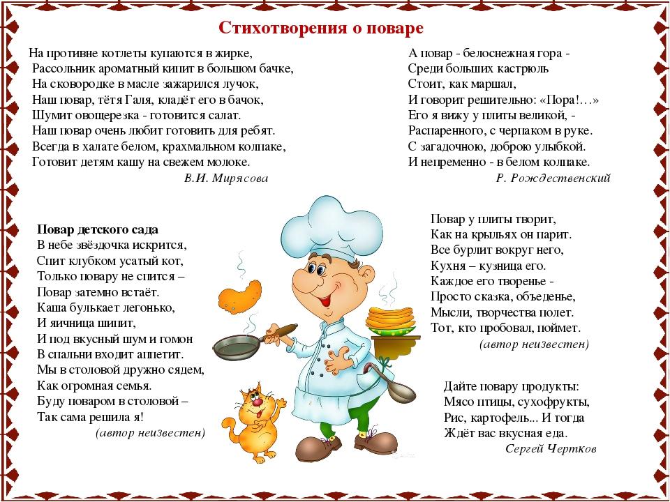 Поздравление пекарю в стихах 6153