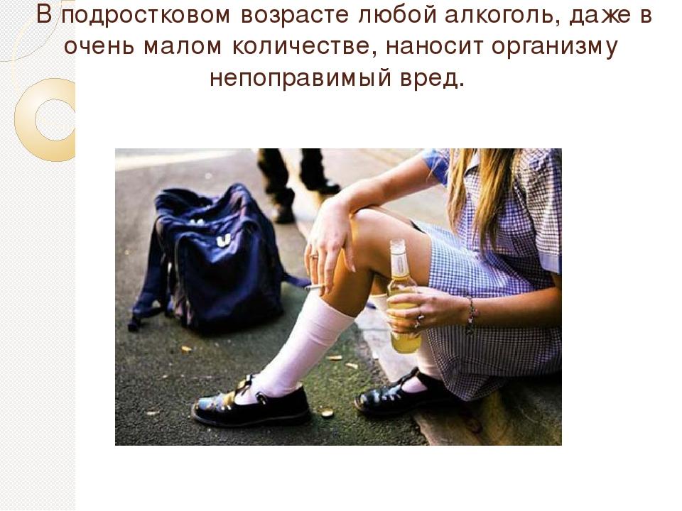 Алкоголизм и подростковый возраст