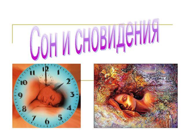 Картинки по запросу картинки к теме сон и сновидения