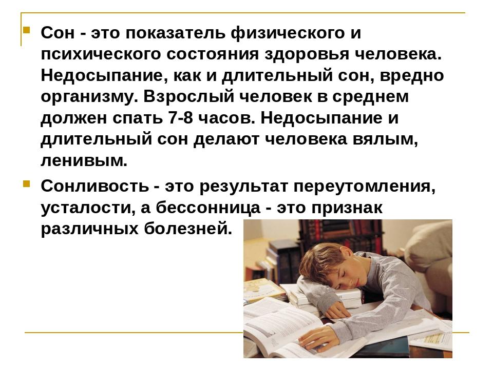 Сон - это показатель физического и психического состояния здоровья человека....
