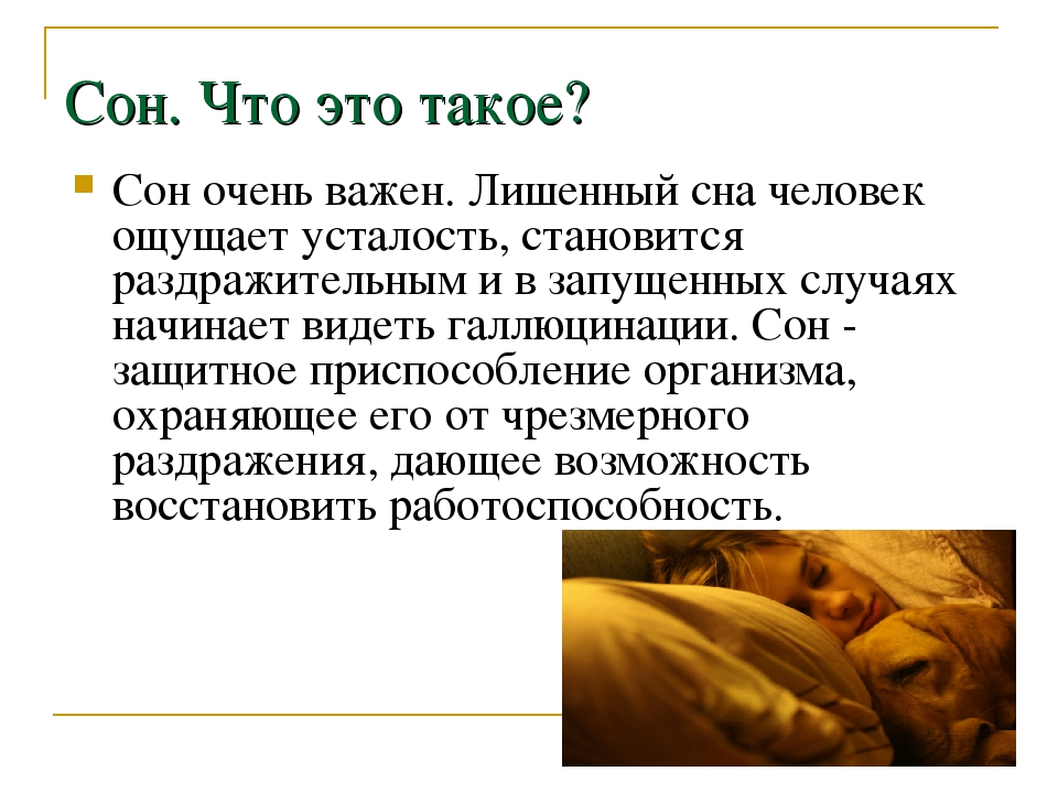 Сон. Что это такое? Сон очень важен. Лишенный сна человек ощущает усталость,...