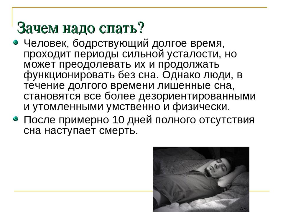 Зачем надо спать? Человек, бодрствующий долгое время, проходит периоды сильно...