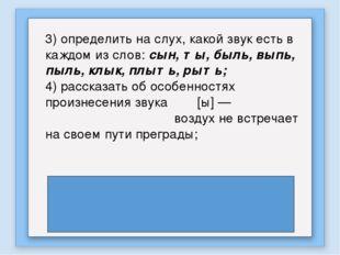 3) определить на слух, какой звук есть в каждом из слов: сын, ты, быль, выпь,