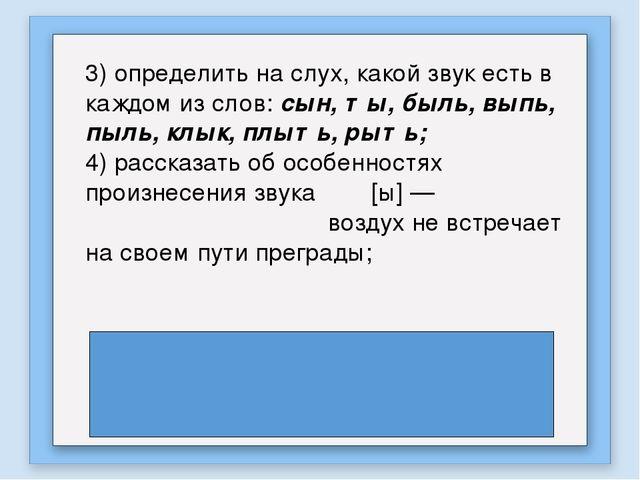 3) определить на слух, какой звук есть в каждом из слов: сын, ты, быль, выпь,...