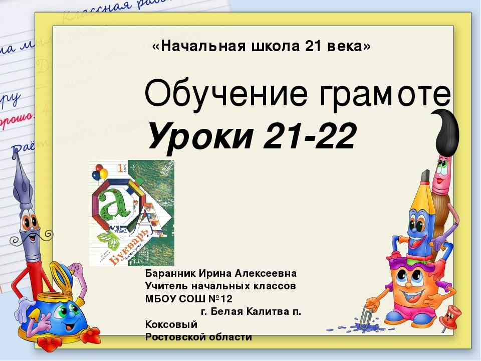 «Начальная школа 21 века» Обучение грамоте Уроки 21-22 Баранник Ирина Алексе...