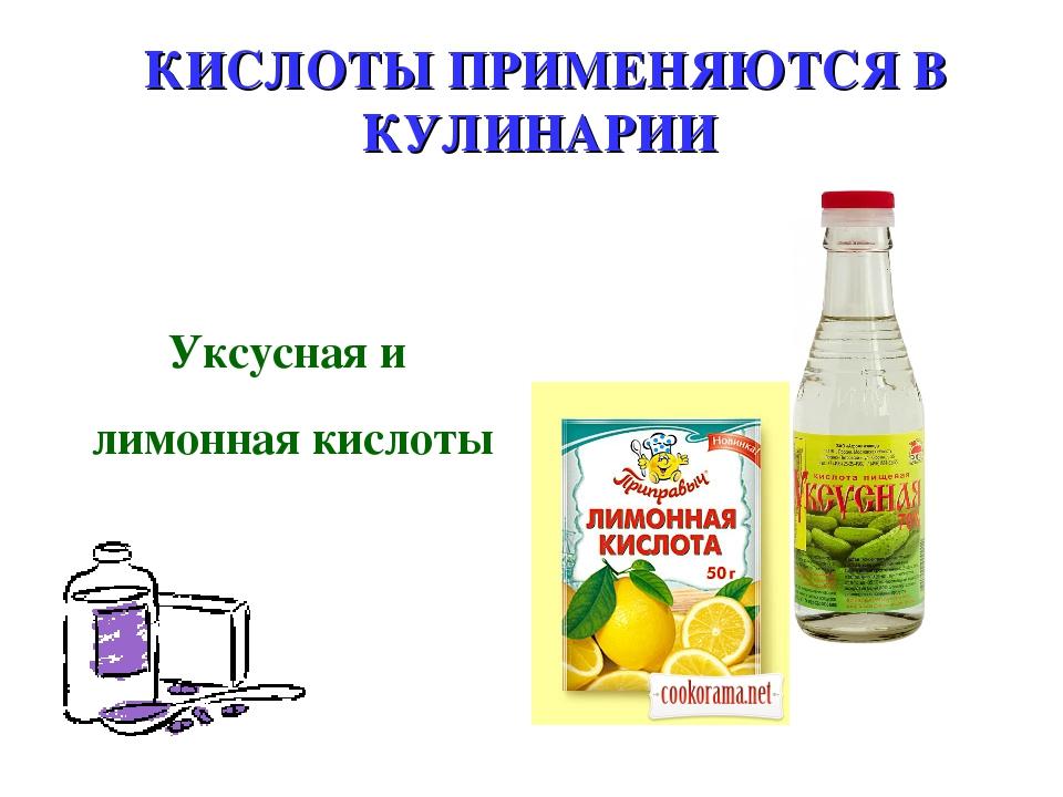 Как сделать 9 уксус из лимонной кислоты и