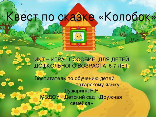 Презентация на тему пушкин сказки