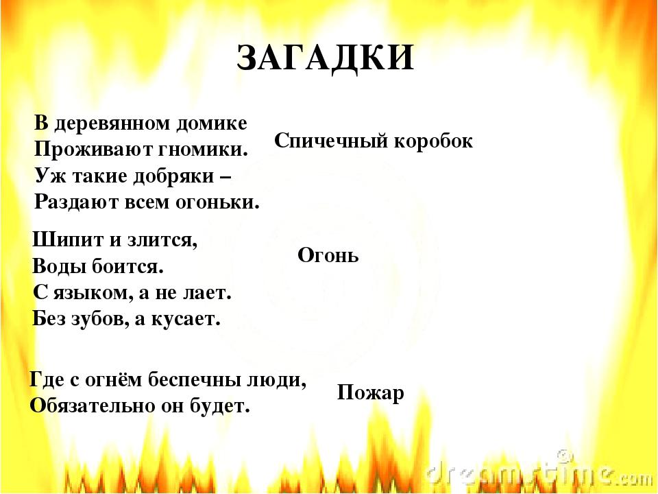 В деревянном домике Проживают гномики. Уж такие добряки – Раздают всем огоньк...
