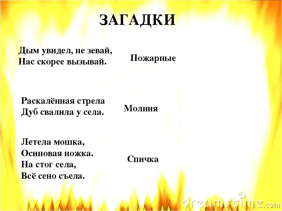 ЗНАТОКИ Море пламенем горит, Выбежал из моря кит. «Эй, пожарные, бегите! Помо...