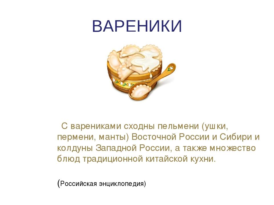 ВАРЕНИКИ С варениками сходныпельмени(ушки, пермени,манты) Восточной России...