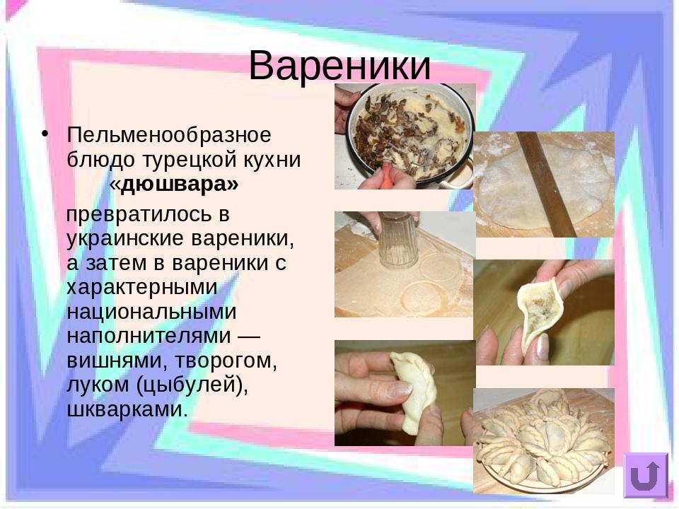 Технология приготовления теста для вареников