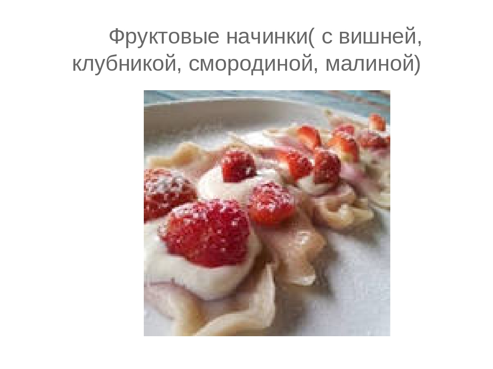 Фруктовые начинки( с вишней, клубникой, смородиной, малиной)