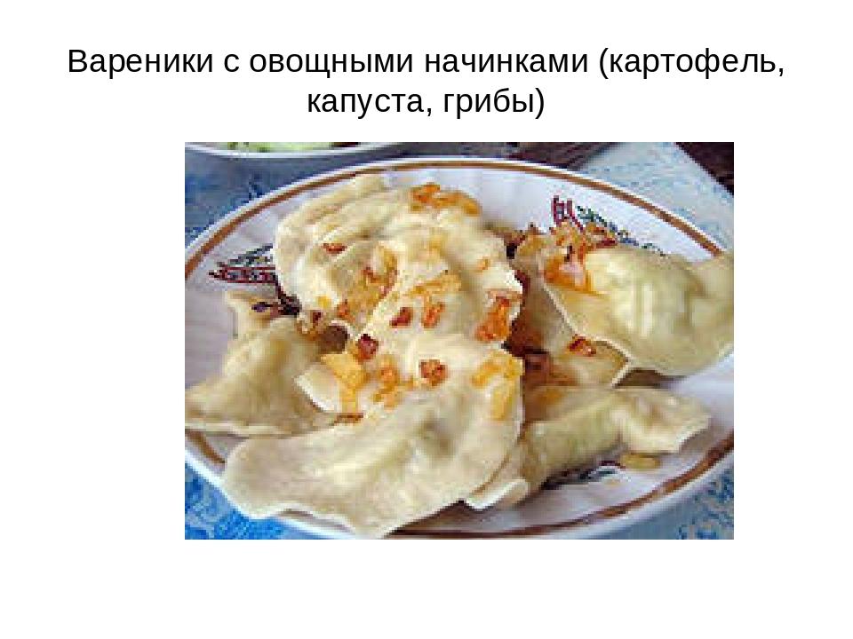 Вареники с овощными начинками (картофель, капуста, грибы)