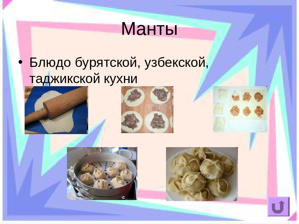 Манты Блюдо бурятской, узбекской, таджикской кухни