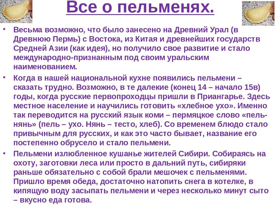 Все о пельменях. Весьма возможно, что было занесено на Древний Урал (в Древню...