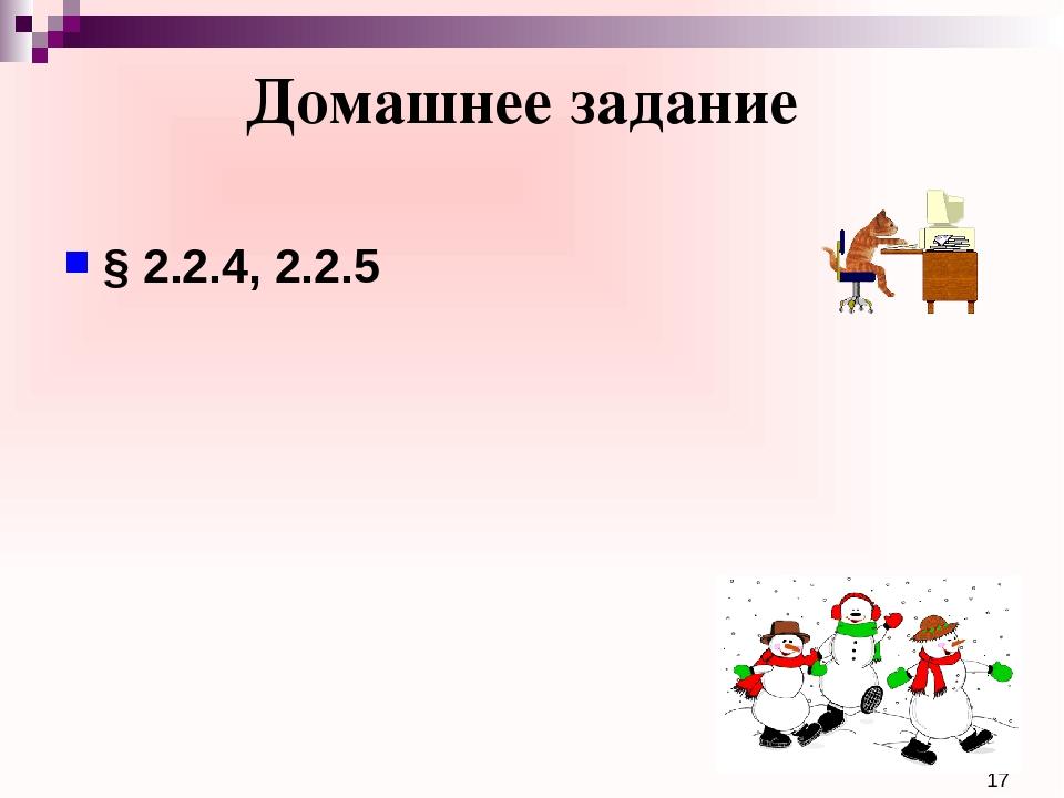 Домашнее задание § 2.2.4, 2.2.5