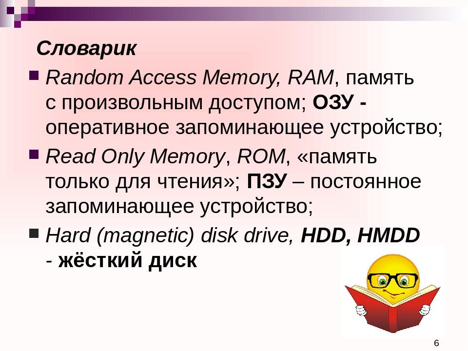 Random Access Memory, RAM, память спроизвольным доступом;ОЗУ - оперативное...