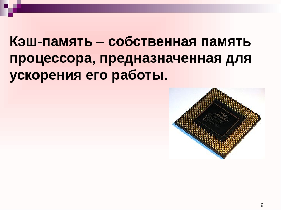 Кэш-память – собственная память процессора, предназначенная для ускорения его...