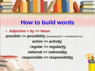 How to build words Adjective + ity => Noun possible => possibility (возможный