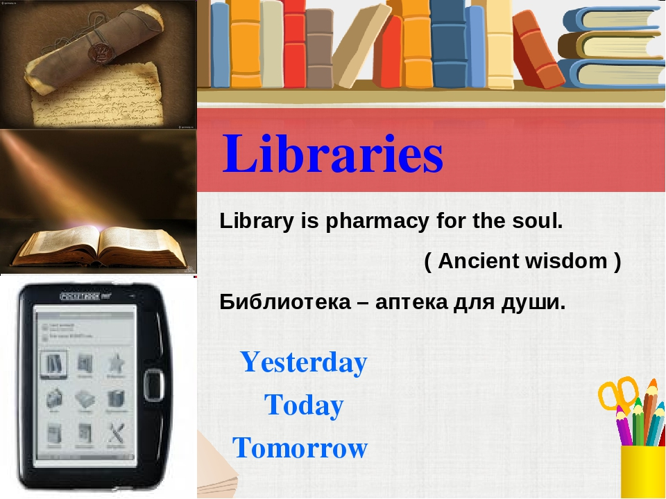 Libraries Yesterday Today Tomorrow Library is pharmacy for the soul. ( Ancien...