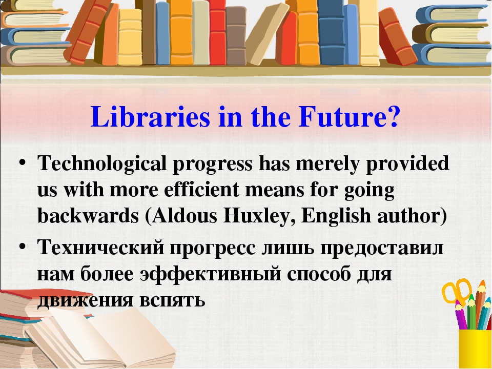 Libraries in the Future? Technological progress has merely provided us with m...